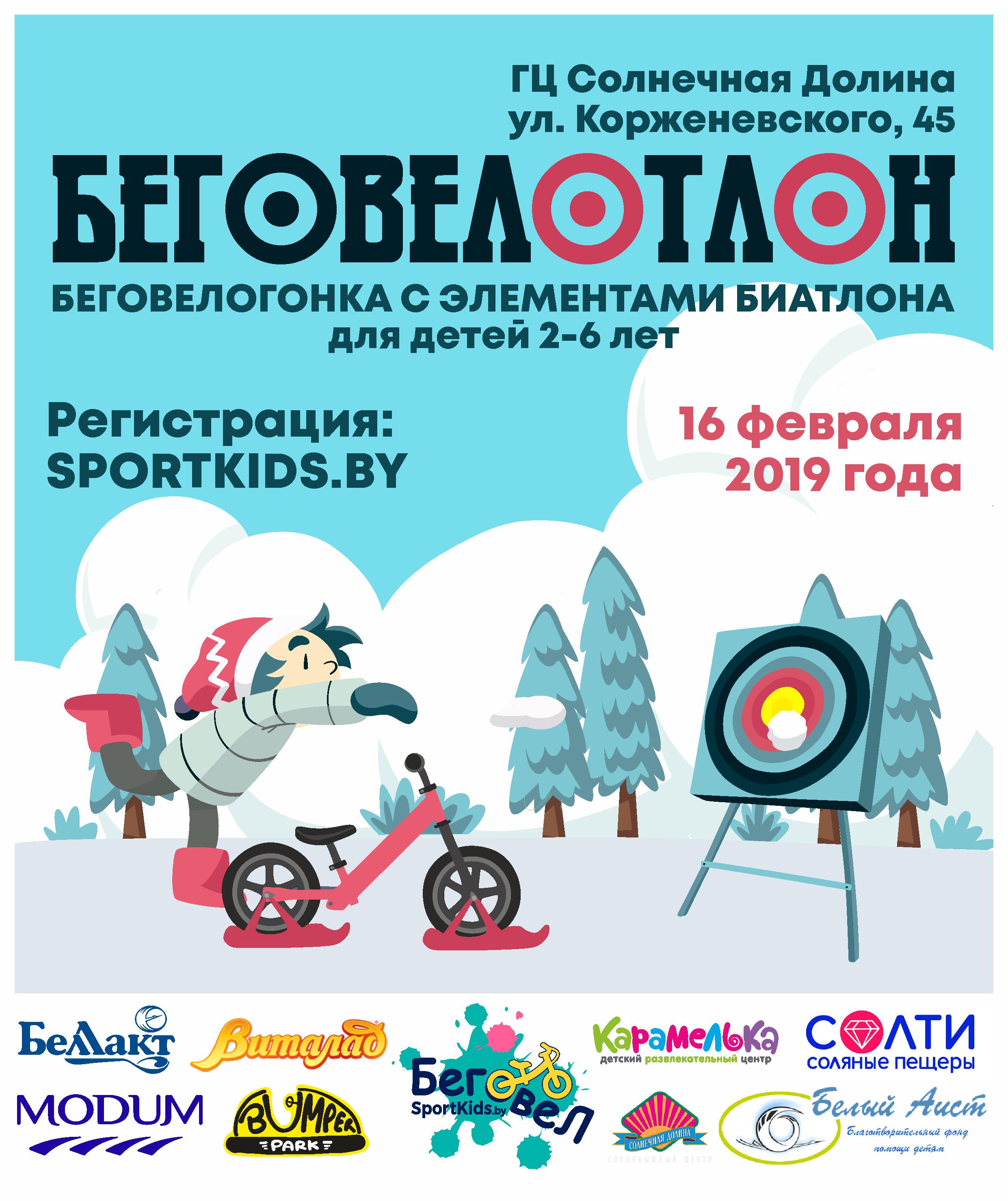 Беговелотлон - беговелогонка с лыжами и элементами биатлона от sportkids.by