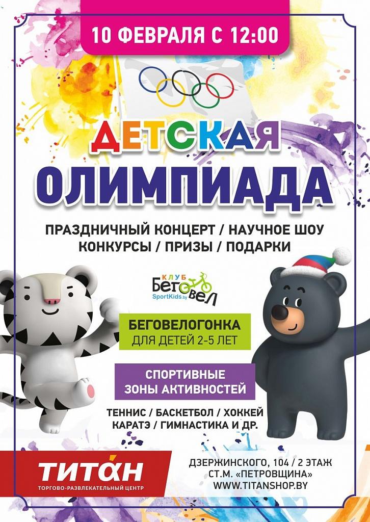 Открытие 23 олимпийских игр детский праздник в Минске