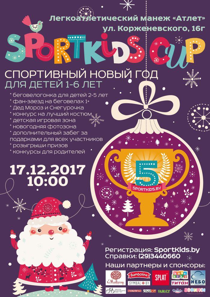 sportkidscup беговелогонка минск 17 декабря 2017