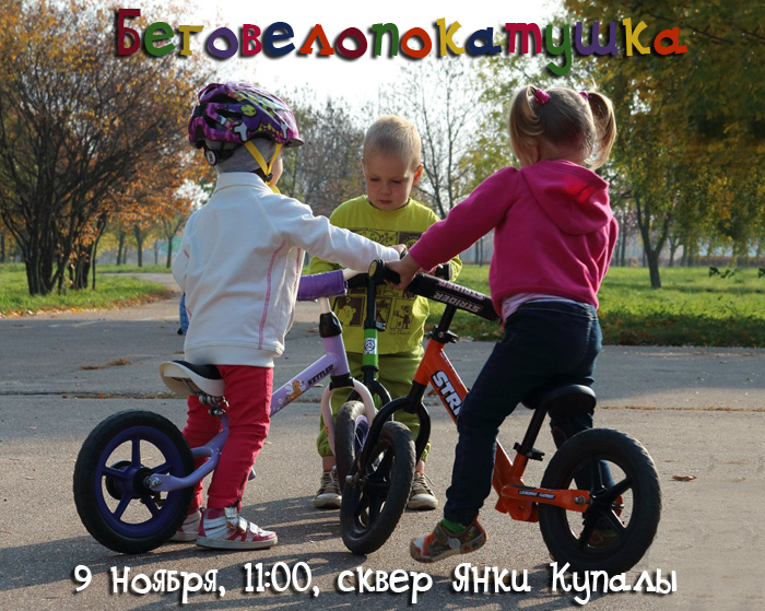 дети на беговелах осень