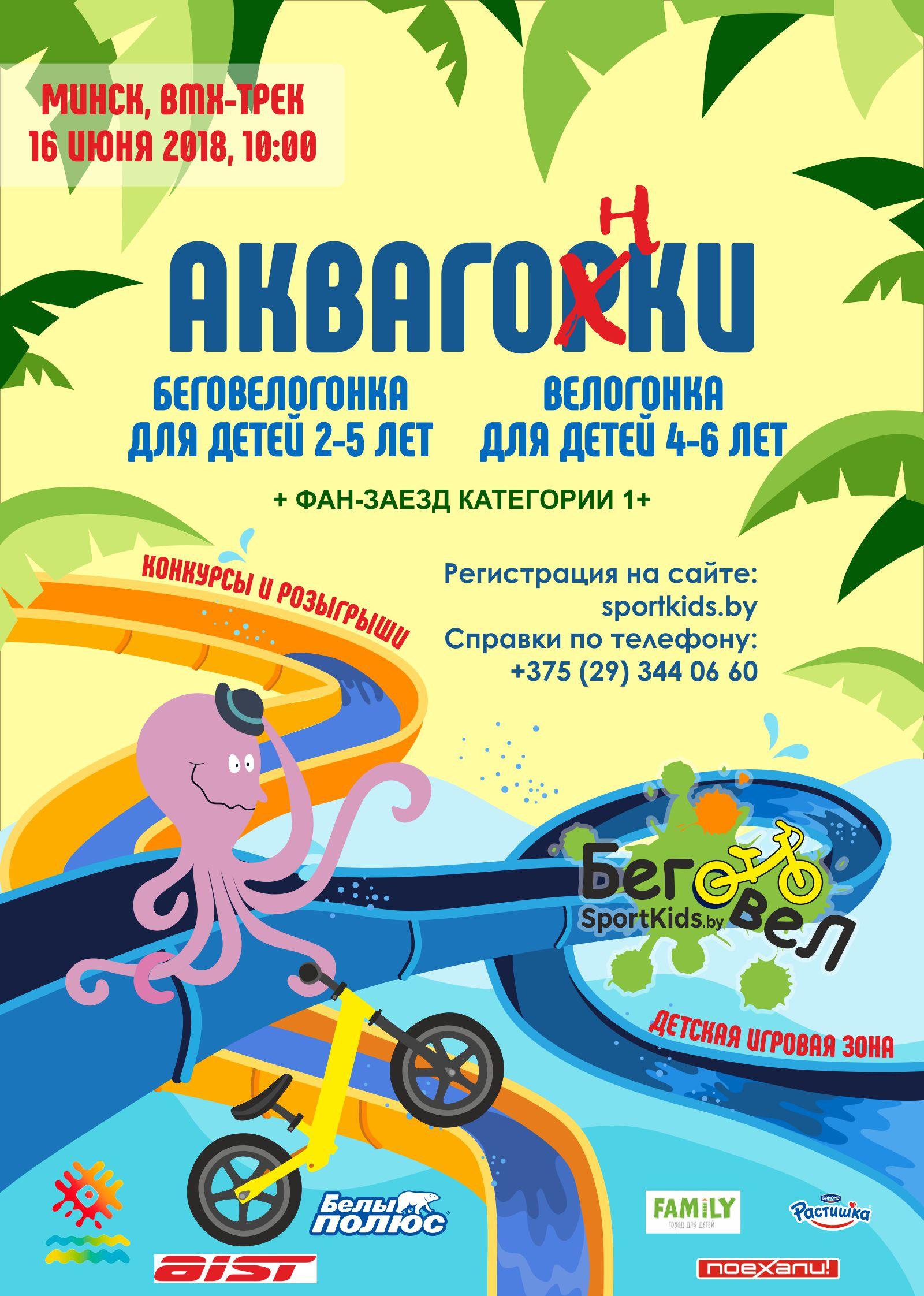 беговелогонка и велогонка на BMX-треке 16 июня 2018