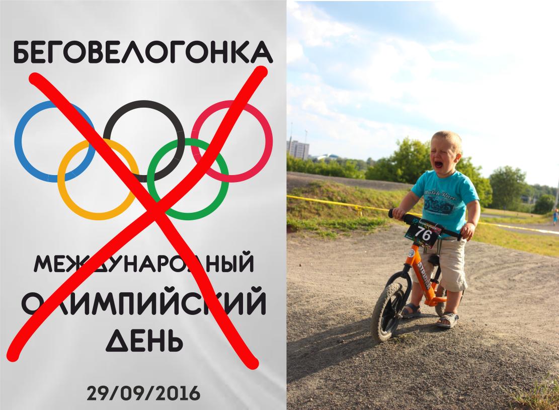 Беговелогонка международный олимпийский день