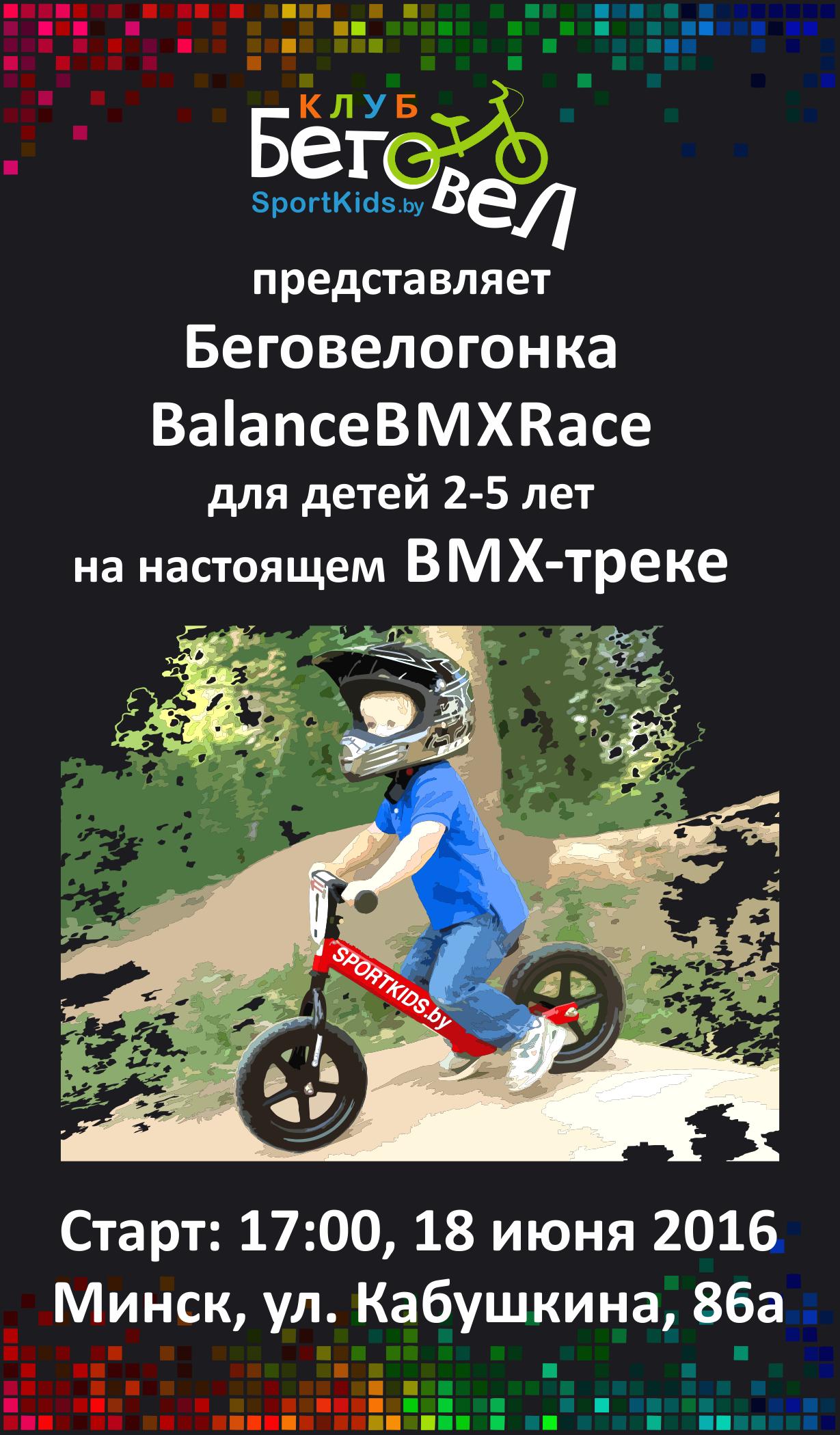 Беговелогонка bmx-трек Минск