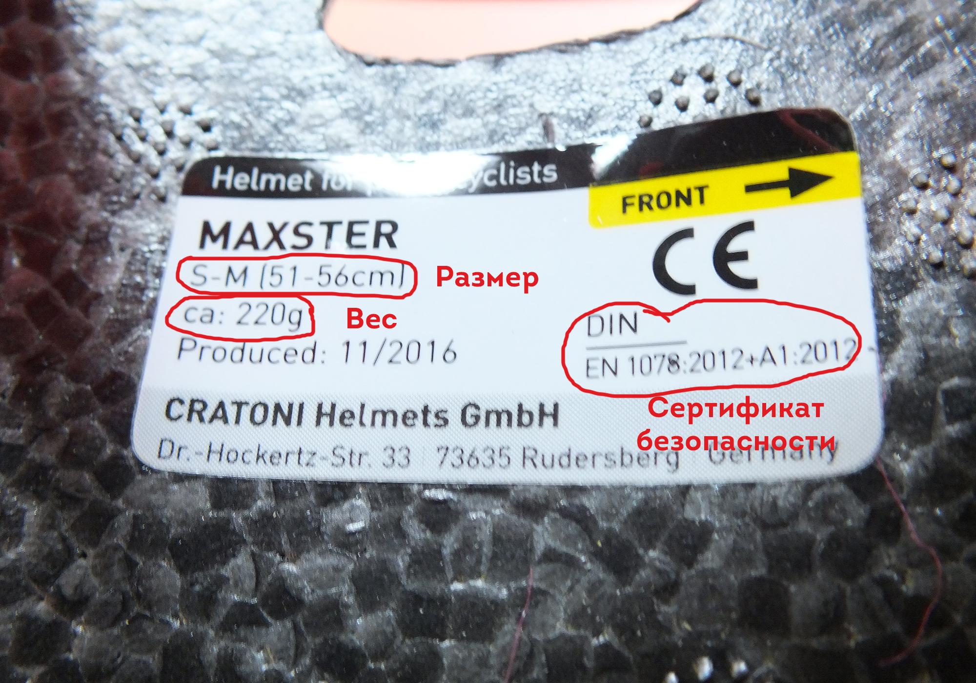 сертификат безопасности на шлемах