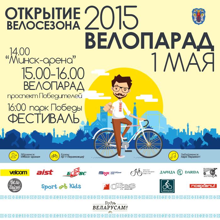 велопарад в Минске 1 мая программа