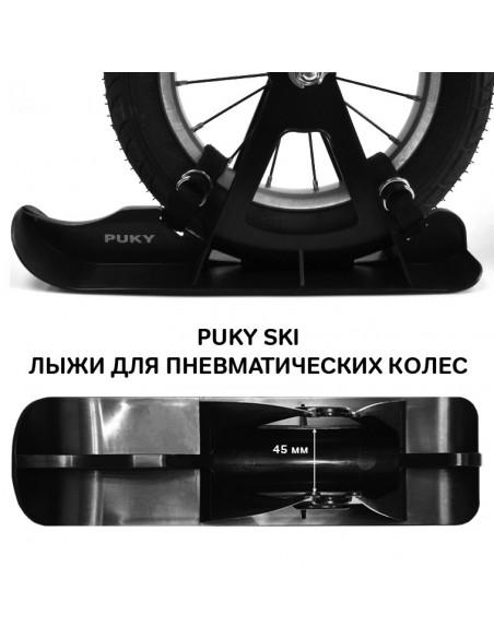 Лыжи Puky на беговелы с накачиваемыми колёсами